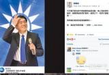 脸书成国民党主席角力场 洪秀柱37万粉丝居冠