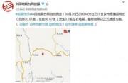 四川甘孜州理塘县附近发生3.7级左右地震