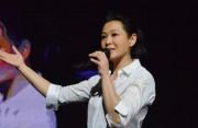 刘若英澳洲开唱 唱到一半逗趣找