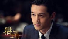 胡歌《猎场》仍于湖南卫视首播 日期待定