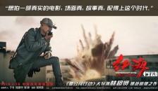 《红海行动》两日破两亿 林超贤:不想粉饰太平