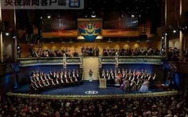 诺贝尔颁奖仪式在瑞典举行 每个奖项奖金700万元