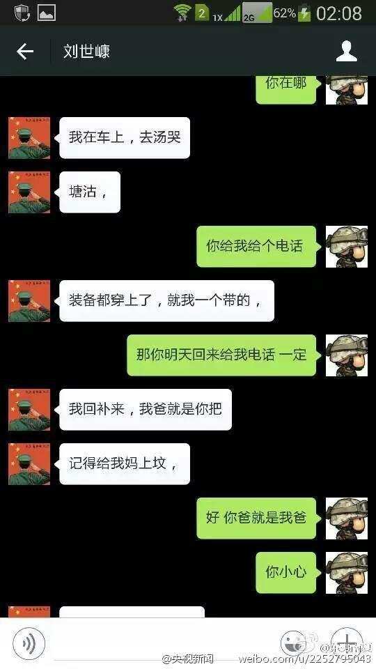 他事件天津港爆炸就是微信告别对话中的刚子四漫画下载妹妹叶图片