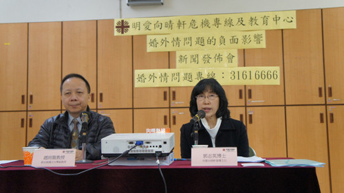 调查:香港婚外情年轻化四成有伤害伴侣或小三念头