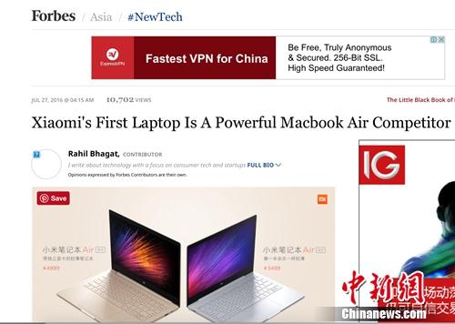 福布斯:小米首款笔记本是苹果Mac的强劲竞争对手