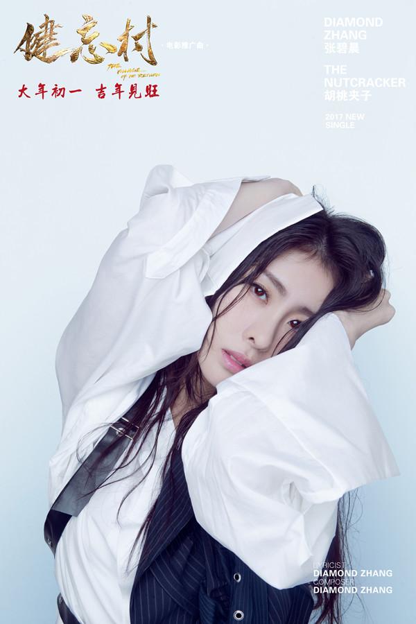 《胡桃夹子》MV首发