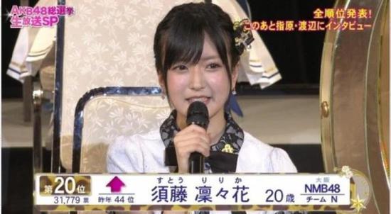 须藤凛凛花突然在台上宣布结婚