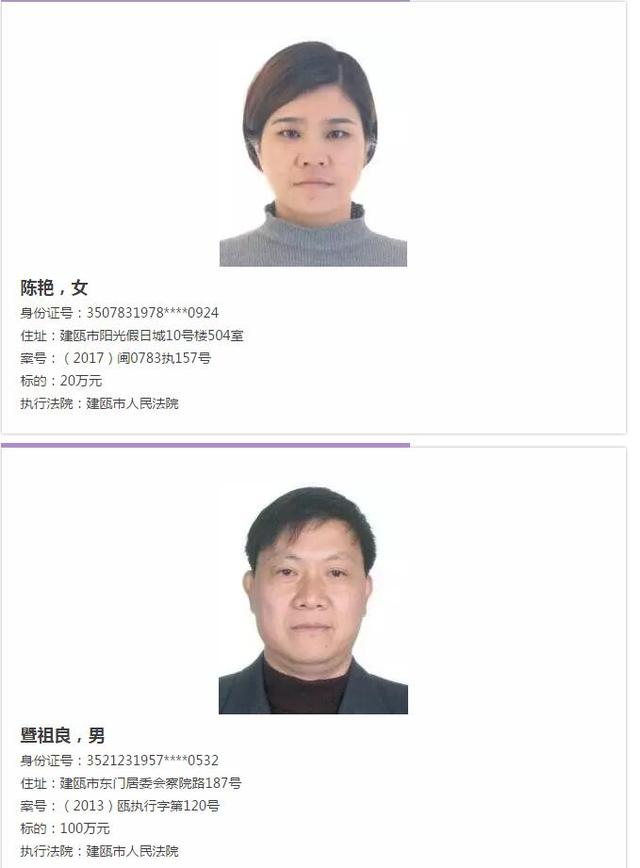 """南平曝光一批""""老赖""""三人欠款超百万"""