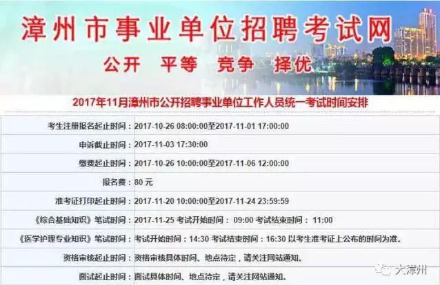 注意!2017年秋季漳州事业单位考试招聘464名