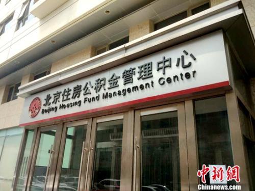 北京住房公积金管理中心。<a target='_blank' href='http://www.chinanews.com/' >中新网</a>记者 李金磊 摄