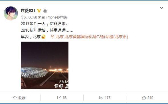 甘薇微博截图,位置显示北京首都国际机场