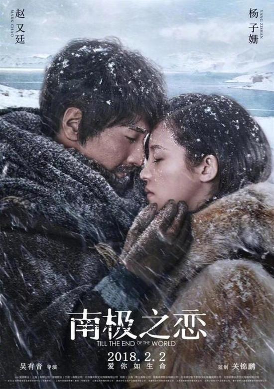 《南极之恋》