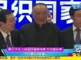 韩三平任上合组织国家电影节评委主席