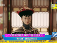 《延禧攻略》展现中国传统文化