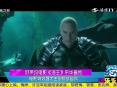 好莱坞电影《海王》来华宣传