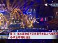 厦门:第28届金鸡百花电影节筹备工作有序推进各项活动精彩纷呈