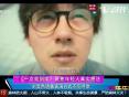 《一点就到家》聚焦年轻人真实想法 刘昊然透露表演方式不同寻常