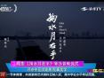 电影《掬水月在手》举办首映仪式  寻找中国式电影叙事美学