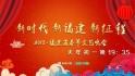 全网独播《2018·福建省春节文艺晚会》