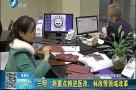 三明:将重点推进医改、林改等领域改革