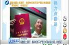 福建省国土资源厅:确保林权类不动产登记