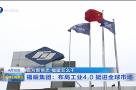 福耀集团:布局工业4.0 挺进全球市场
