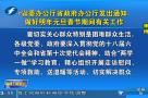 省委办公厅省政府办公厅发出通知做好明年元旦春节期间有关工作