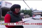 吴才英:宣传好党代会精神让农村发展再上新台阶