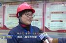 刘茶英:贯彻落实好省党代会精神 助推企业发展