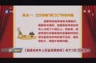 《福建省老年人权益保障条例》将于3月1日起施行