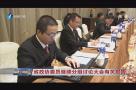 省政协委员继续分组讨论大会有关报告