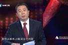 《中国正在说》第四集不忘初心 继续长征