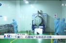 厦门:石墨烯产业创造多项第一