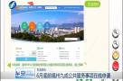 6月底前福州九成公共服务事项在线申请