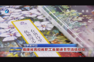 福建省高校教职工首届读书节活动启动