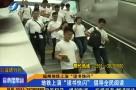 """福州地铁上演""""读书快闪"""""""