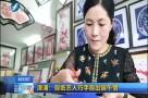 漳浦:剪纸艺人巧手剪出端午情