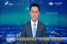 """中宣部追授廖俊波""""时代楷模""""荣誉称号"""