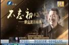 《不忘初心——廖俊波的故事》电视专题片开机