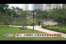 厦门:公园提升 让城市绿色更精致更亲近