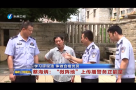"""蔡海炳:""""微阵地""""上传播警务正能量"""