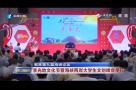 李光地文化节暨海峡两岸大学生文创峰会举行