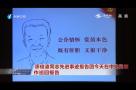 廖俊波同志先进事迹报告团今天在中央党校作巡回报告