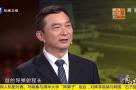 《中国正在说》长空霹雳 共和国的蓝天利剑