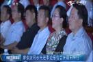 廖俊波同志先进事迹报告会在莆田举行