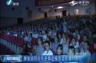 廖俊波同志先进事迹报告会在漳州举行
