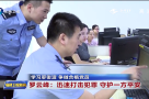 罗云峰:迅速打击犯罪 守护一方平安