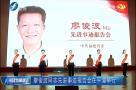 廖俊波同志先进事迹报告会在平潭举行
