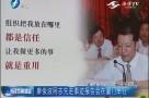 廖俊波同志先进事迹报告会在厦门举行