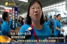 重走客家迁徙路-台湾团员为地震灾区祈福:盼乡亲平安 天佑祖国